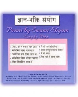 Gyaan Bhakti Sanyog